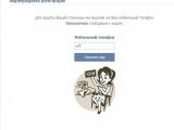 Регистрация Вконтакте через виртуальный номер