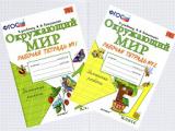 Решебники по окружающему миру: начальная школа и старшие классы