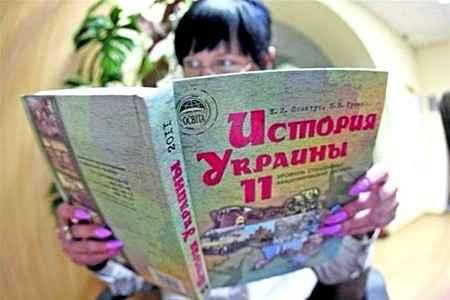 Украинские и Российские ученые выпустили новое пособие по истории